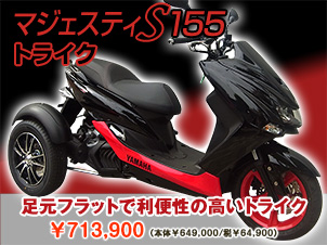 ヤマハ・マジェS 155