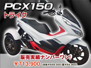 ホンダ・PCX 150 トライク